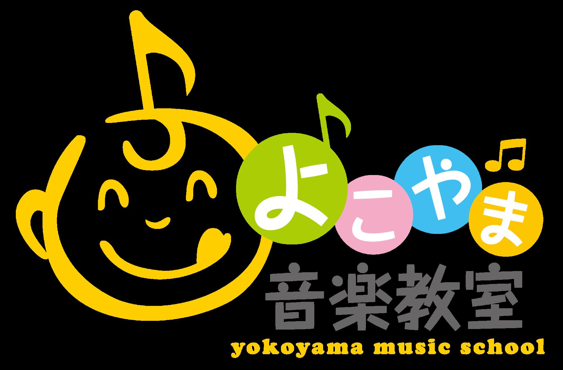 よこやま音楽教室